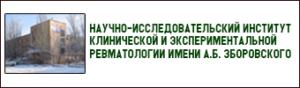 Научно-исследовательский институт клинической и экспериментальной ревматологии имени А.Б. Зборовского