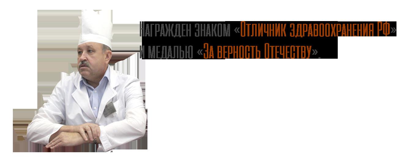 Кузнецов Владимир Иванович - Врач Ревматолог
